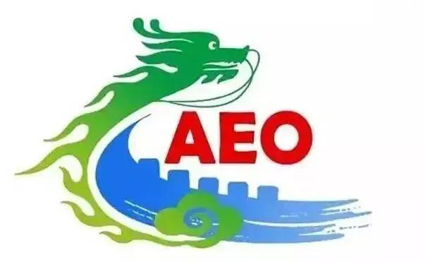 AEO Senior Certification Enterprise